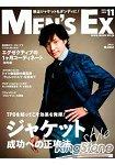 MEN`S EX  11月號2014