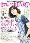 美麗與健康-40歲以上熟女健康美容情報誌 Vol.1