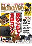 Mono Max  11月號2014附Orobianco大容量多層票卡夾