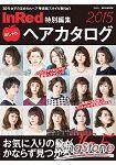 In Red特集-女性最新流行髮型目錄 2015年版