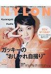 NYLON JAPAN 12月號2014