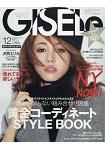 GISELe 12月號2014
