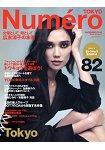 Numero TOKYO  12月號2014