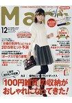 Mart 包包尺寸版 12月號2014