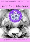 少女 MUCHACHA 異想世界 2014年秋冬號附熊熊圖案托特包