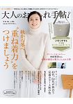 大人流行手帖 12月號2014附津森千里貓咪圖案大型肩背托特包