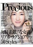Precious 12月號2014