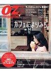 OZ magazine 12月號2014