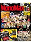Mono Max  12月號2014附德國漢莎航空×nano universe聯名多功能旅行用長夾