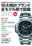 10 大名錶全模型原尺寸圖鑑  2015年版 保存版