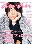 an.an 11月19日/2014 封面人物:相葉雅紀