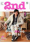 2nd 風格時尚誌 1月號2015