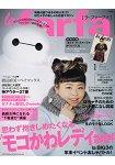 la farfa 豐腴女孩流行誌 1月號2015