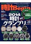 時計 Begin 1月號2015