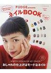 FUDGE present美甲書 Vol.6