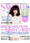 sweet 2月號2015附JILL by JILL STUART 學院風托特包