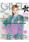 GISELe 3月號2015