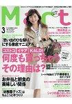 Mart 包包尺寸版 3月號2015