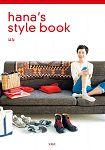 hana`s style book-資深名模hana時尚風格