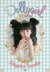 Dollygirl-神田沙也加時尚秘密