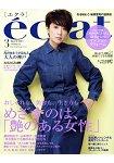 eclat 3月號2015