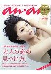 an.an 2月18日/2015封面人物:榮倉奈奈