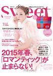 sweet 3月號2015附Cher輕量彩色托特包