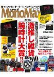 Mono Max  3月號2015附Manhattan Portage袋中袋