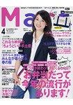 Mart 包包尺寸版 4月號2015