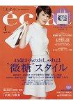 eclat 4月號2015附PLAIN PEOPLE大型托特包