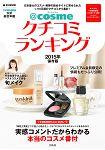 @cosme 化妝品評比排行榜  2015年度保存版