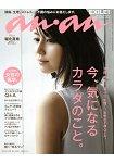 an.an 3月25日/2015 封面人物:堀北真希