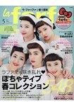la farfa 豐腴女孩流行誌 5月號2015附Hello Kitty 貼紙