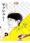 MASH 菊池亞希子 Vol.7