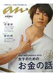 an.an 4月15日/2015封面人物:相葉雅紀