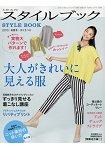 淑女風格打扮 5月號2015附型紙