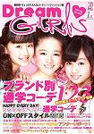 Dream GIRLS 關西女子流行情報誌 Vol.7