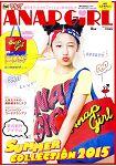 ANAP GiRL 品牌流行情報書 2015年夏季號附大型托特包