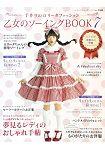 少女裁縫書-手作蘿莉塔流行風 Vol.7附型紙