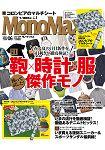 Mono Max  6月號2015附Columbia多功能休閒墊