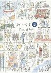 模特兒菊池亞希子的散步插畫地圖 Vol.3