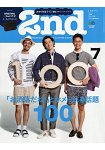 2nd 風格時尚誌 7月號2015附BRIEFING×2 nd實用收納袋