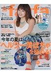 la farfa 豐腴女孩流行誌 7月號2015