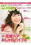 25ans 新娘髮型與美容 Vol.13