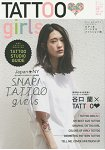 TATTOO girl 刺青辣妹 Vol.14
