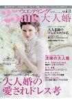 25ans Wedding  大人婚 Vol.8