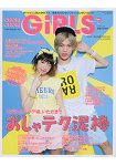 CHOKi CHOKi GiRLS 7月號2015