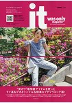it was only magazine 8月號2015