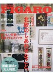 FIGARO japon 8月號2015