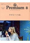&Premium 8月號2015